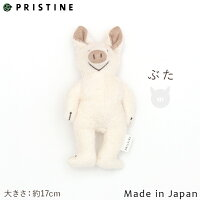 うさぎとぶたの小さいぬいぐるみオーガニックコットンパイルと中綿入りで柔らかい人形出産祝いの布おもちゃプリスティン日本製【あす楽対応】