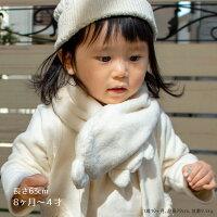 【ネコポス1点まで】くまのファーマフラー白くて可愛い赤ちゃんの防寒グッズオーガニックコットン100%で肌に優しいプリスティンのベビー用品【あす楽対応】