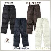 上質羽毛すっきりスタイルヘヴンリーダウンメンズあったか防寒ウォームパンツ柔らかタッチ収納袋つき膝・腰の冷え対策♪日本製【あす楽対応】