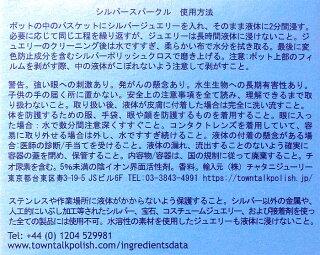 TOWNTALK★シルバースパークル/シルバー洗浄液