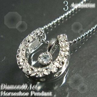 【NEW】誕生石ダイヤモンド馬蹄ホースシューシルバーネックレス3月アクアマリン