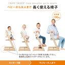 【セット】【ストッケ正規品7年保証】選べるトリップトラップ ハイチェア+選べるベビーセット|ハイチェア|Stokke Tripp Trapp Chair 【あす楽】