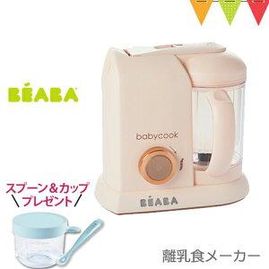 【プレゼント付】BEABA(ベアバ) ベビークック 離乳食メーカー ピンク|哺乳瓶・ベビー食器