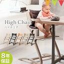 \ママ割エントリ+2倍/【レビュー特典付き】【日本正規品8年保証】リエンダー ハイチェア|子供用椅子 木製ベビーチェア 北欧