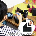 つみき黒板 ブロックセット 黒【メール便不可】 【あす楽】