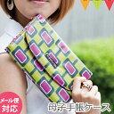 \ママ割でさらに5倍/kalencom(カレンコム) 母子手帳ケース アーバン|母子手帳ケース