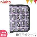 ninita(ニニータ) 母子手帳ケース ハットラビット|母子手帳ケース