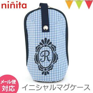 \本日はP10倍/ninita(ニニータ) イニシャル マグケース ブルー R 保冷 保温 ベビーマグ マグポーチ 哺乳瓶ケース