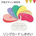 \0のつく日は+P5倍/戸田デザイン研究室 リングカード しきさい|知育カード T0Y