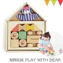 TUNNE(トンネ) PLAY WITH BEAR ブルー|知育玩具 【あす楽】