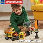 \本日はP10倍/ボーネルンド MAGFORMERS(マグフォーマー) マグ・フォーマー シティ・ビルダーセット 50ピース |おもちゃ 知育玩具 数学ブロック 立体パズル 磁石 パーツ 誕生日※T0Y