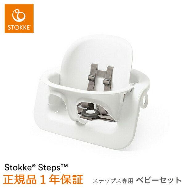 【ストッケ正規販売店】ストッケ ステップス ベビーセット ホワイト|STOKKE STEPS チェア用ベビーセット|ハイチェア Stokke Steps Chair