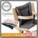 【日本正規品】リエンダー クッション|ハイチェア 子供用椅子...