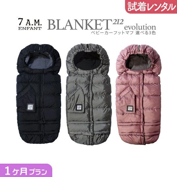 【フットマフレンタル】1ヶ月7AM ENFANT Blanket212