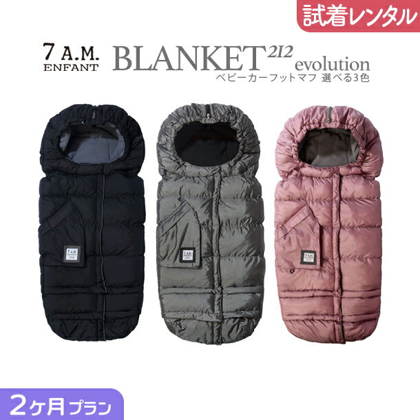 【フットマフレンタル】2ヶ月7AM ENFANT Blanket212