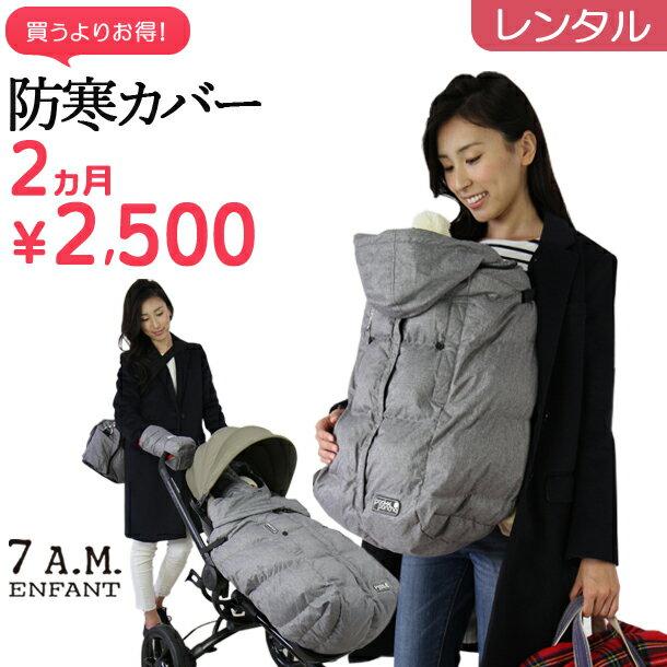 \5のつく日は+P5倍/【レンタル】2ヶ月プラン 7A.M. ENFANT 抱っこ紐防寒カバー
