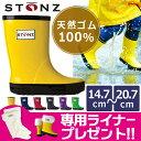 【プレゼント付】STONZ(ストーンズ) レインブーツ キッズ イエロー 天然ゴム100%のおしゃれなラバーブーツ。キッズ用長靴(約14cm〜約21cm)【メール便不可】