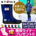 【プレゼント付】STONZ(ストーンズ) レインブーツ キッズ ブルー 天然ゴム100%のおしゃれなラバーブーツ。キッズ用長靴(約14cm〜約21cm)【メール便不可】