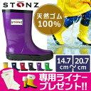 【プレゼント付】STONZ(ストーンズ) レインブーツ キッズ パープル 天然ゴム100%のおしゃれなラバーブーツ。キッズ用長靴(約14cm〜約21cm)【メール便不可】