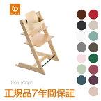 【セット】【ストッケ正規販売店】選べるトリップトラップ チェア+選べるベビーセット ハイチェア Stokke Tripp Trapp Chair【送料無料】