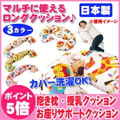 【レビュー特典付き★】ピンク登場!安心の日本製★人気の動物柄がロングクッションになりまし...