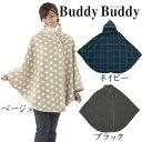 【Buddy Buddy バディバディ】授乳のできるMabyケープ Z5090/授乳のできるマビィケープ/おでかけケープ/抱っこ/おんぶ/防寒対策/ベビーキャリアー/子守帯/ベビー【ラッキー工業】
