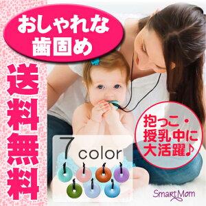 ジュエリー シリコン アクセサリー 赤ちゃん ネックレス ランキング
