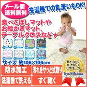 バンキンス スプラットマット 赤ちゃん