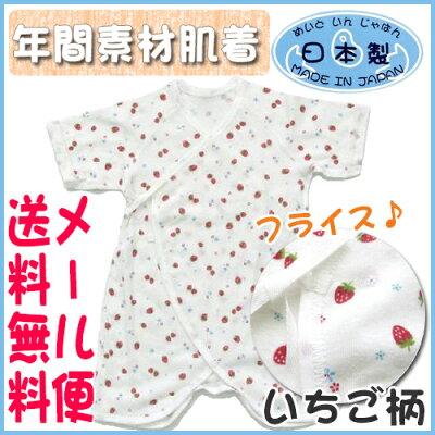 日本製 いちご柄コンビ肌着
