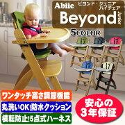 ビヨンド・ジュニア ビヨンドジュニア テーブル ワンタッチ クッション ハーネス ベビーハイチェア ダイニング 赤ちゃん