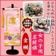 【女の子用 名前旗 小(全長40cm台付) 金襴(きんらん) 桜/赤・ピンク/...