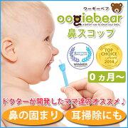 ウーギーベア スコップ 赤ちゃん