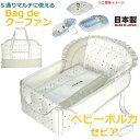 【フジキ】Bag de クーファン ベビーポルカ  セピア/OC-810/日本製/バッグdeクーファ