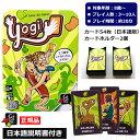 【正規品】【Gigamic Yogi ヨギ カードゲーム 日本語説明書付き】カードホルダー付き/ヨガ/ポーズ/カード/ファミリートイ【正規取扱店】【あす楽対応】