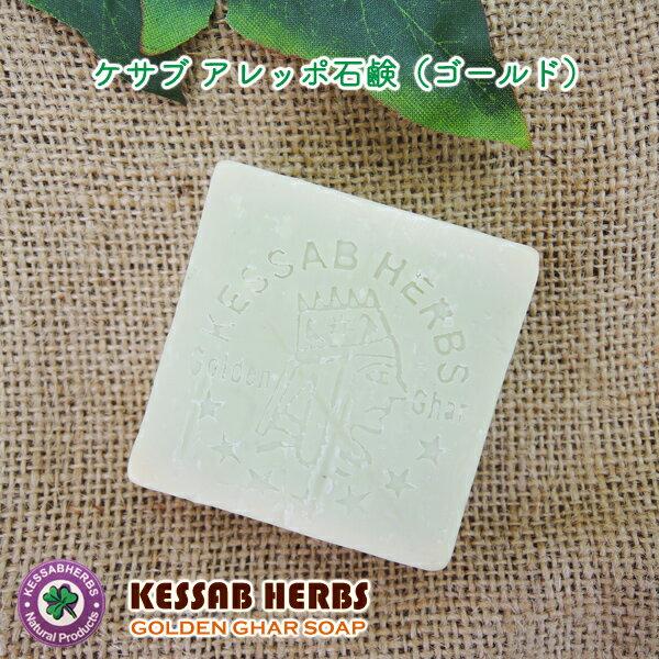 ケサブ アレッポ石鹸/ゴールド(90g)【Kessab Aleppo Soap Gold】【アレッポの石鹸】【オーガニック100%】【RCP】