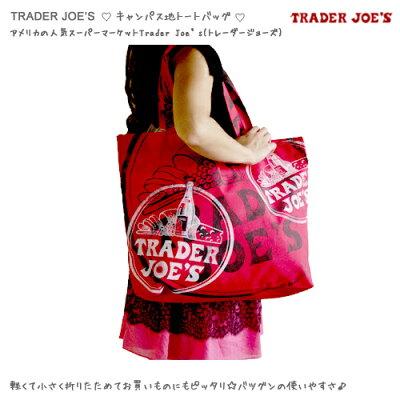【メール便対応】【10,000円以上で送料無料!!】メール便OK!Trader Joe's(トレーダージョーズ...