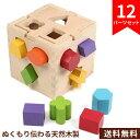 送料無料 型はめ 型はめパズル 木のおもちゃ 赤ちゃん 1歳...
