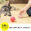 【送料無料】猫 用 電動 おもちゃ 一人遊び ボール コロコロ 自動 ねこ 動く 玩具 かわいい おしゃれ 雑貨 猫用品 運動不足 解消 プレゼントに