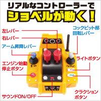 ラジオコントロールスーパーはたらくクルマスーパーショベル