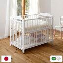 日本製 ベビーベッド [ エクタ ] ハイタイプ 収納棚 キャスター付き 赤ちゃん用ベッド 北欧風デザイン かわいい おしゃれ 木製 kintaro キンタロー