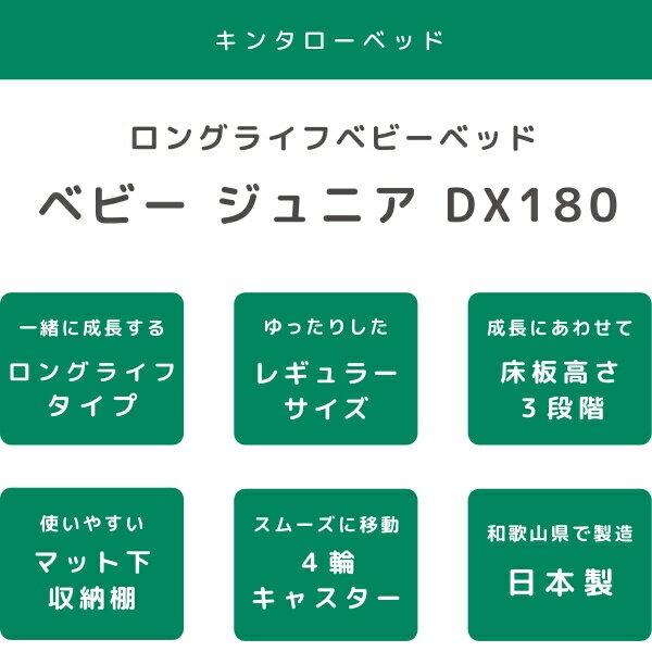 KINTARO(キンタロー)『ベビージュニアDX180エコ』