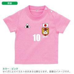 まるでサッカー日本代表!?子供らしいかわいいデザインで一緒に応援しよう!サッカー日本代表...