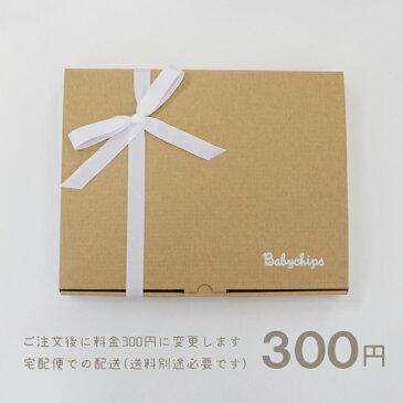 有料箱詰めギフトラッピング300円(メール便不可)
