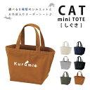 【メール便送料無料】かわいい猫 の [ しぐさ ] と 愛ネコ の 名入れランチバッグ ♪ 愛猫用 名入れ ネーム・名前入り ミニトート 動き ネコ ねこ cat name mini tote lunch bag その1
