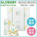 【公式】【当店限定!ラッピング・のし・送料無料】ALOBABY Bib...