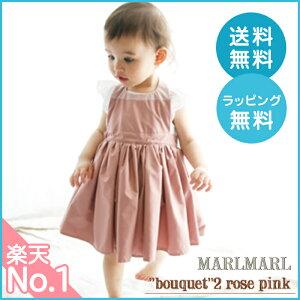 マールマール エプロン ラッピング・ 赤ちゃん ベビー服