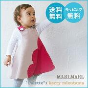 マールマール リバーシブル エプロン ワンピース パレット シリーズ 赤ちゃん ベビー服