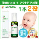 100%天然成分!【公式】アロベビー UV&アウトドアミスト 80ml...