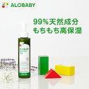 【公式】レビュー2300件超え アロベビー オーガニックミルクローション(ALOBABY)【期間限定...