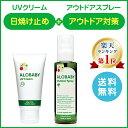【公式】アロベビーアウトドアスプレー+UVクリーム【期間限定!送料無料...